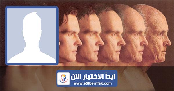 اختبار كم يبدو عمرك من ملامح وجهك